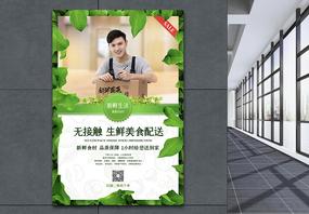 无接触生鲜美食配送快递宣传海报图片