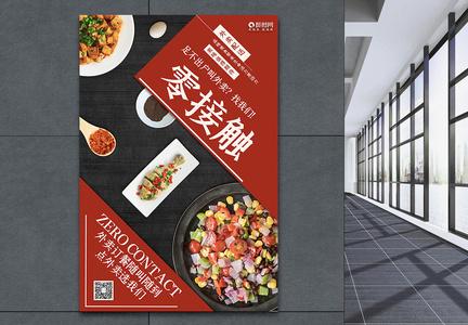 零接触美食配送快递宣传海报图片