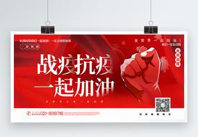 红色战疫抗疫全世界一起加油公益宣传展板图片
