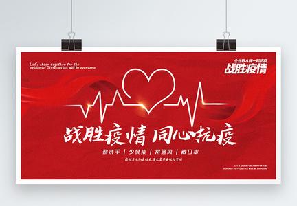红色大气战胜疫情同心抗疫公益宣传展板图片