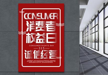 渐变字体315消费者权益日海报图片