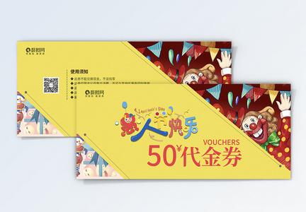 愚人节节日促销优惠券图片