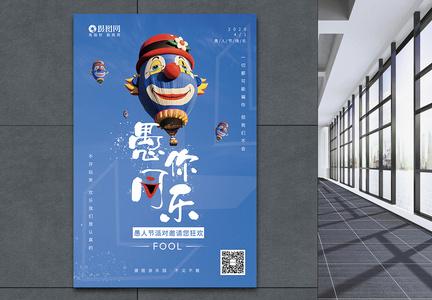 愚你同乐愚人节宣传海报图片
