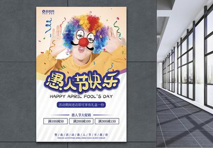 愚人节搞怪宣传海报图片