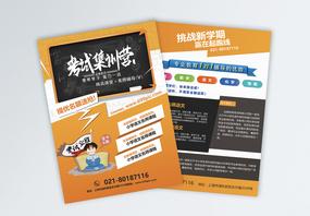 小学生教育培训宣传单图片