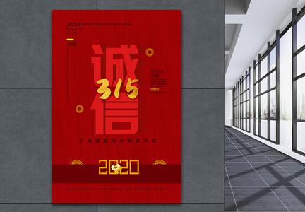 诚信经营315海报图片