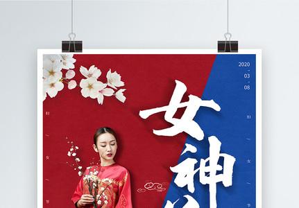 国潮风女神节妇女节海报图片