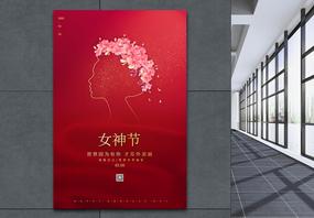 简约红色女神节海报图片