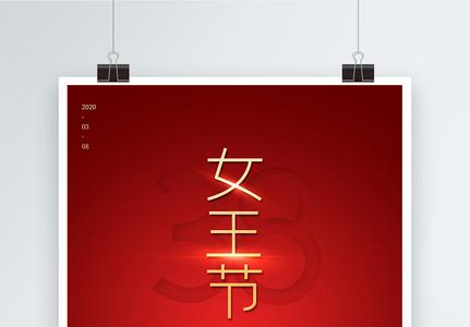 红色极简女王节节日海报图片