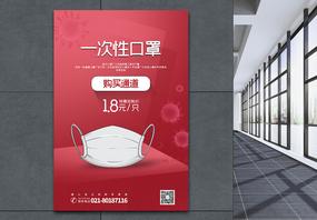 红色简洁一次性口罩购买宣传海报图片