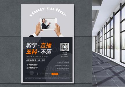 在线课堂学习教育培训海报图片