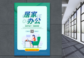 防疫期间居家办公公益宣传海报图片
