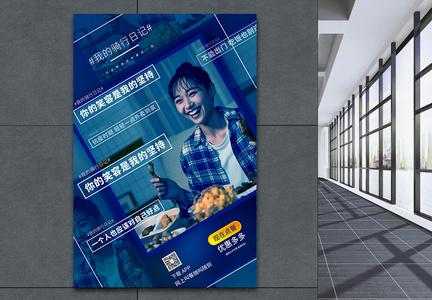 美食外卖点餐无接触配送促销海报图片
