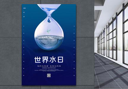 简约蓝色大气世界水日海报图片