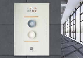 简约公勺公筷健康分餐公益海报图片