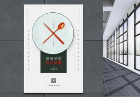 简约提倡使用公勺公筷公益海报图片