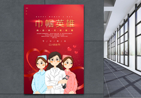 红色简约巾帼英雄三八妇女节海报图片
