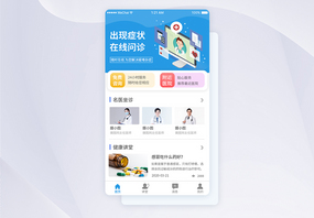UI设计医疗app首页界面图片