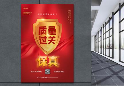 红金大气315消费者维权主题宣传海报图片