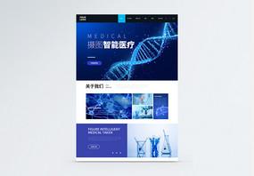 UI设计智能医疗健康WEB首页图片