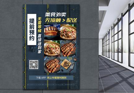 提前预约无需等候美食外卖海报图片
