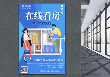 蓝色在线看房海报图片