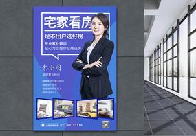 蓝色简洁宅家看房海报图片