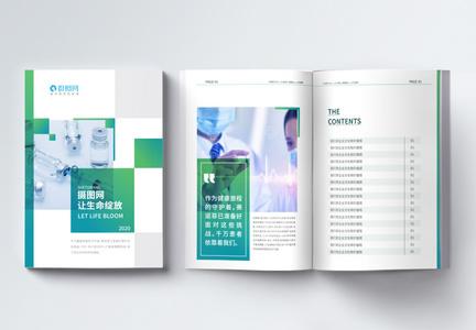 医疗企业画册整套图片