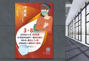 橘色不一样的三八女神节主题宣传海报图片