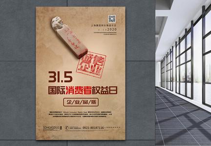 315怀旧背景海报图片