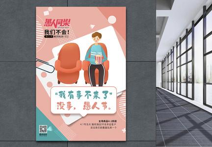 愚人节节日主题促销系列海报一图片