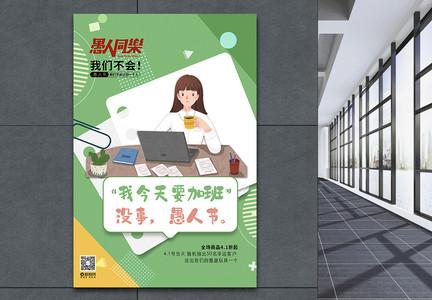 愚人节节日主题促销系列海报二图片