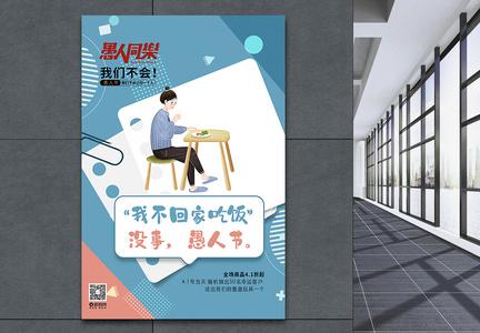 愚人节节日主题促销系列海报三图片