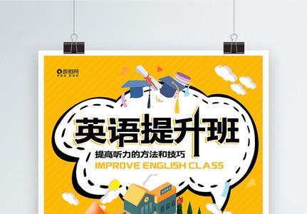英语提升班宣传海报图片