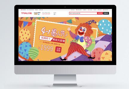 炫彩4.1愚人节促销淘宝banner图片
