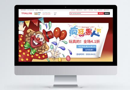 疯狂愚人节节日促销淘宝banner图片