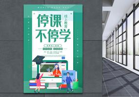 线上课程教育培训海报图片