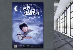 3月21日世界睡眠日节日宣传海报图片