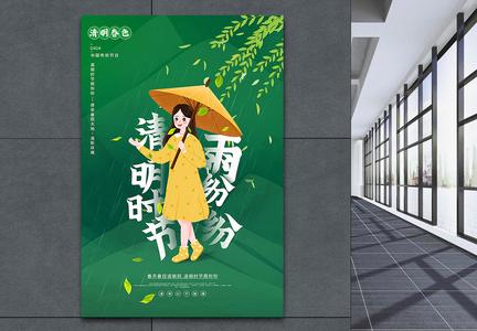 绿色清新清明时节雨纷纷清明节主题海报图片