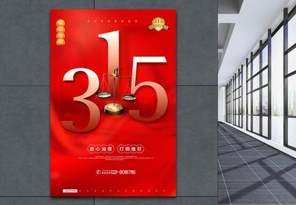 红金大气315打假维权主题海报图片
