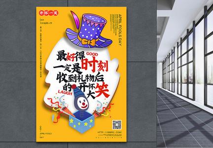 黄色愚人节主题宣传海报图片