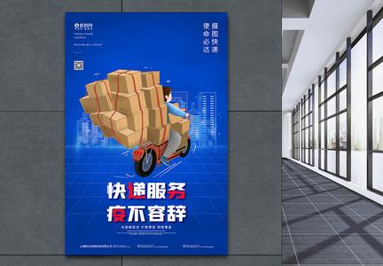 快递服务宣传海报图片