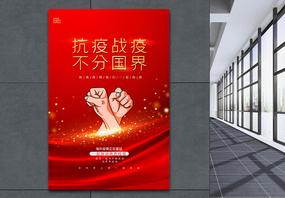 红色大气抗疫不分国界海报图片