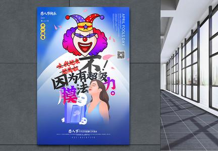 蓝色开心囤货愚人节主题促销海报图片