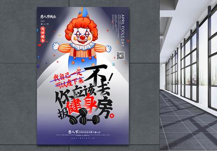 烟灰色运动健身愚人节主题促销海报图片