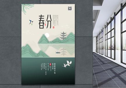 简约春分二十四节气中国风海报图片