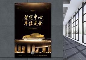 繁华中心车位促销黑金海报图片