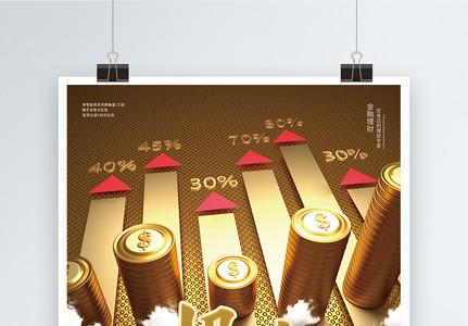 投资有道金融理财促销海报图片