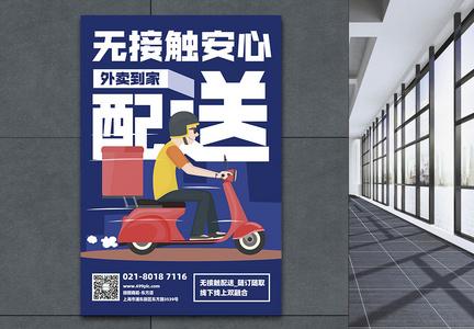 无接触配送外卖服务宣传海报图片