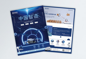 高新科技企业宣传单图片
